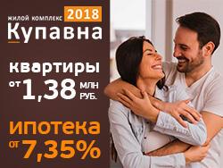 Акция в ЖК «Купавна 2018»! Выгода в феврале до 304 000 рублей!